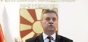 Македонският президент поиска лидерска среща за изход от ситуацията