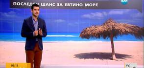 Георги Георгиев на твоя страна: Последен шанс за евтино море