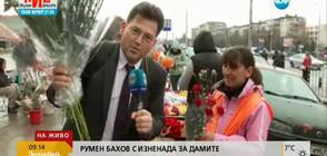 Румен Бахов с изненада за дамите (ВИДЕО)