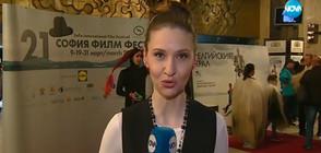 """НА ГОЛЕМИЯ ЕКРАН: Започна """"София филм фест"""""""