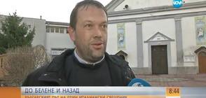 ДО БЕЛЕНЕ И НАЗАД: Българският път на един италиански свещеник