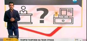 Скрита камера на NOVA - удрят ли ни търговците в сметката? (ВИДЕО)