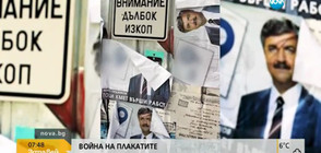 Фотограф подреди стари изборни плакати в изложба (ВИДЕО)