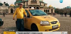"""""""Пълен абсурд"""": Смехотерапия и фокуси в таксито (ВИДЕО)"""