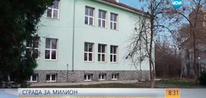 Сграда за милиони в село, в което живеят на вересия