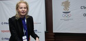 Стефка Костадинова бе преизбрана за председател на БОК (ВИДЕО+СНИМКИ)