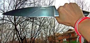 Пиян баща вилня с нож в гимназия в Сливен