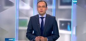 Спортни новини (23.03.2017 - централна)
