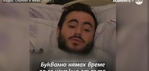 Оцелял при атентата в Лондон: Отново се родих (ВИДЕО)