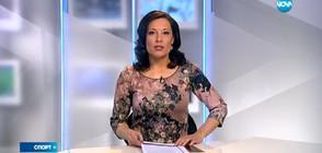 Спортни новини (24.03.2017 - централна)