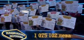Късметлии забогатяха с чудесни печалби от Национална лотария