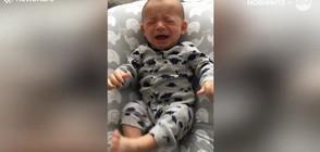 Как бебе спря да плаче (ВИДЕО)