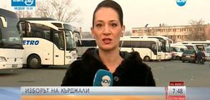 ИЗБОРИТЕ В КЪРДЖАЛИ: Масово оттегляне на членове на СИК