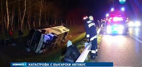 Български автобус катастрофира в Унгария, има ранени (ВИДЕО)