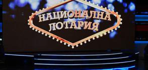 Падна най-големият джакпот в историята на България (ВИДЕО)