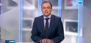 Спортни новини (27.03.2017 - централна)
