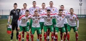 Юношите ни по футбол се класираха за Европейското първенство (ВИДЕО)