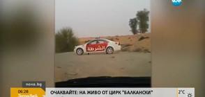 """""""Смразяващи"""" мерки в ОАЕ за ограничаване скоростта на пътя (ВИДЕО)"""