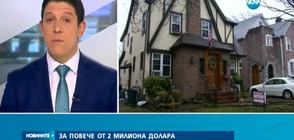 Продадоха къщата, в която е отраснал Доналд Тръмп (ВИДЕО)