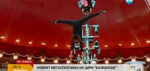 """С какво ще ни изненада новият мегаспектакъл на цирк """"Балкански""""? (ВИДЕО)"""
