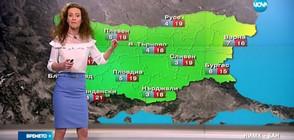 Прогноза за времето (28.03.2017 - централна емисия)