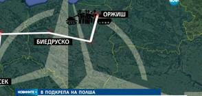 Първите американски войници и техника на НАТО пристигнаха в Полша