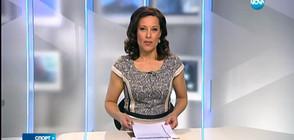 Спортни новини (29.03.2017 - късна)