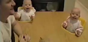 Как се забавляват бебетата? (ВИДЕО)