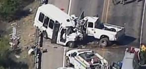 Тежка катастрофа взе жертви в Съединените щати (ВИДЕО)