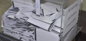 ЦИК обяви окончателните резултати от предсрочните избори