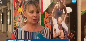 ДВАМА ОТ 240: Една актриса и един журналист на прага на парламента