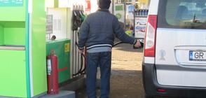 КЗК: Няма картел на пазара на горива, а обмен на информация