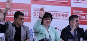 Корнелия Нинова поиска вот на доверие от БСП (ВИДЕО)
