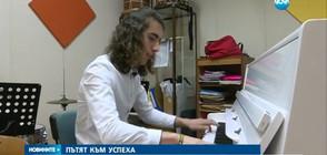 ПЪТЯТ КЪМ УСПЕХА: Българин влезе в най-престижния музикален колеж в света