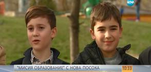 """""""МИСИЯ ОБРАЗОВАНИЕ"""" подкрепя кампании, насърчаващи четенето и грамотността"""