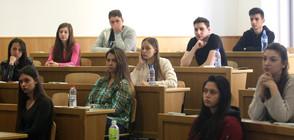 Изпитите за Софийския университет - по нови правила