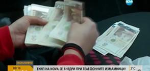 ЕКСКЛУЗИВНО: NOVA под прикритие при телефонните измамници (ВИДЕО)