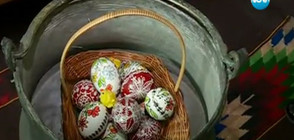 Как се правят красивите ихтимански писани яйца? (ВИДЕО)