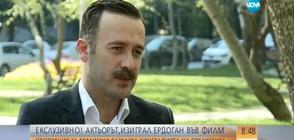 ЕКСКЛУЗИВНО: Актьорът, изиграл Ердоган във филм