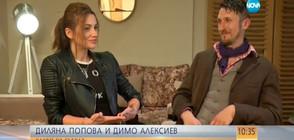 Какво събра Диляна Попова и Димо Алексиев?