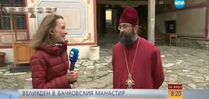 Как посрещнаха Възкресение Христово в Бачковския манастир? (ВИДЕО)