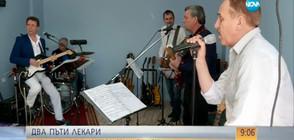 Лекари свирят рок, за да осигурят животоспасяващи апарати