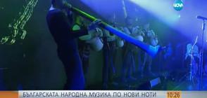 Българската народна музика по нови ноти в Темата на NOVA