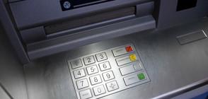 Откраднаха 115 000 лева от банкомат в Левски