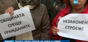 Протест срещу строеж на улица в София (ВИДЕО)