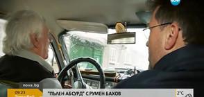 """""""Пълен абсурд"""": 92-годишен мъж върти волана из Троянския Балкан (ВИДЕО)"""