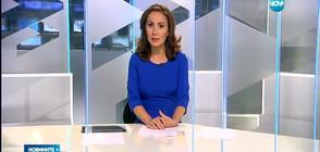 Новините на NOVA (21.04.2017 - късна)