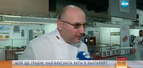 Шеф Манчев е в журито на Кулинарната купа на България