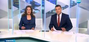 Новините на NOVA (22.04.2017 - обедна емисия)