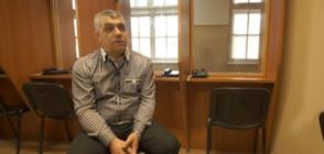 Мъжът, осъден на доживотен затвор заради бомба: Невинен съм